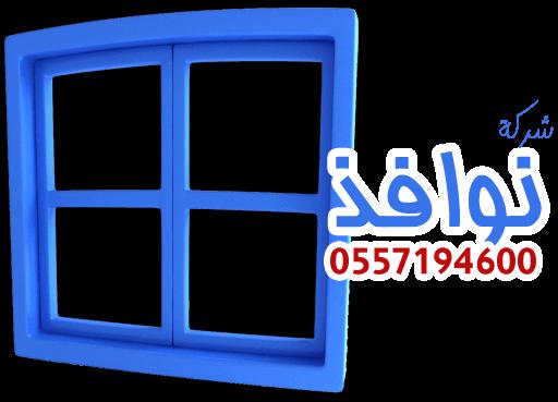 شركة نوافذ