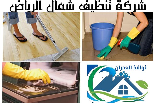 شركة تنظيف شمال الرياض