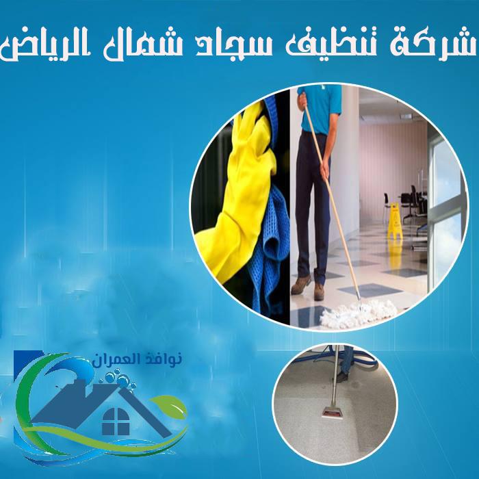 شركة تنظيف سجاد شمال الرياض