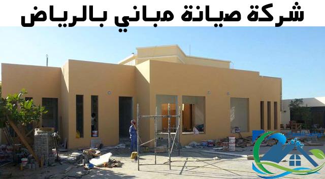 شركة صيانة مباني بالرياض