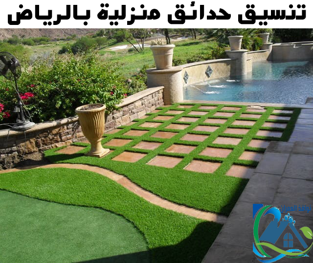 تنسيق حدائق منزلية بالرياض
