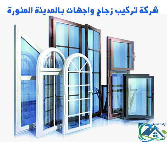شركة تركيب زجاج واجهات بالمدينة المنورة