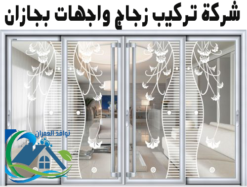 شركة تركيب زجاج واجهات بجازان