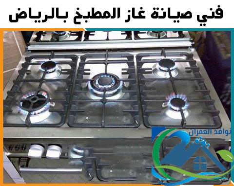 فني صيانة غاز المطبخ بالرياض