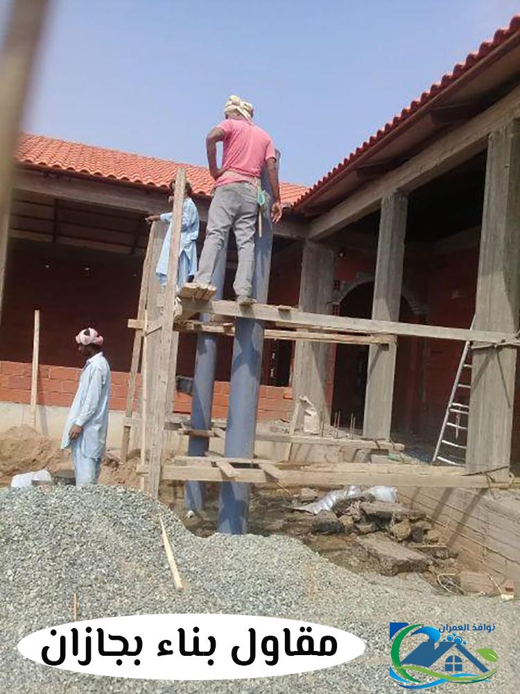 مقاول بناء بجازان